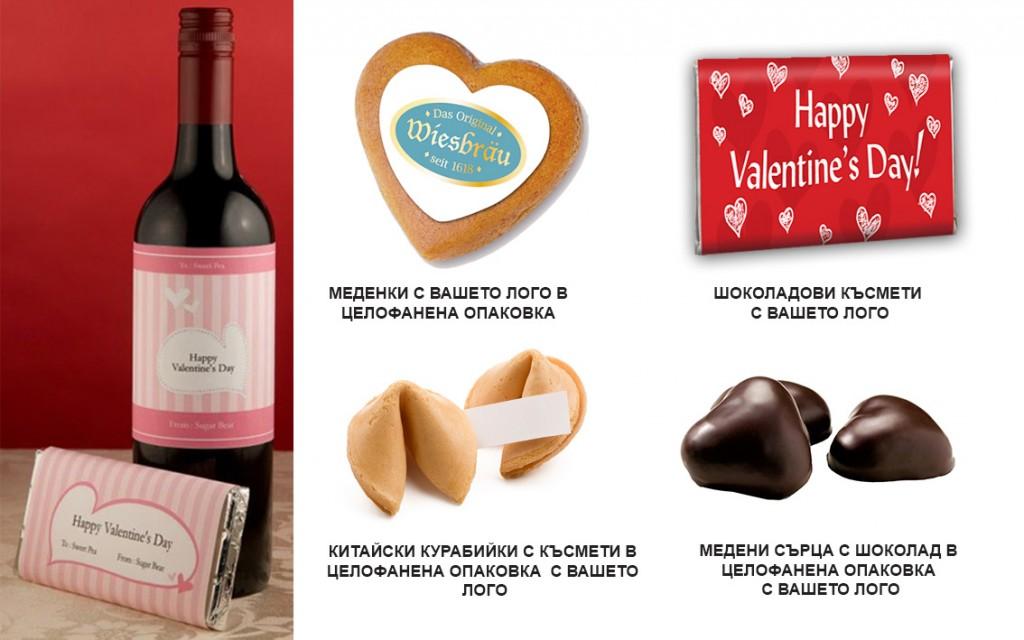 Рекламни подаръци за Свети Валентин_1