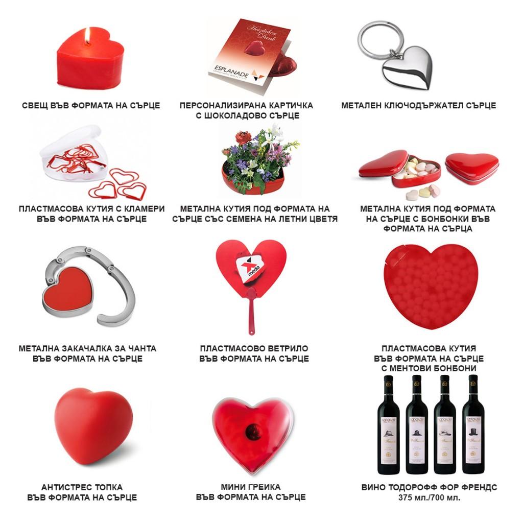 Рекламни подаръци за Свети Валентин_2