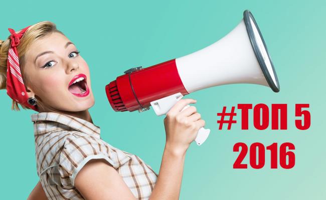 Топ 5 промо идеи за рекламни подаръци през 2016 година на нови по-ниски цени