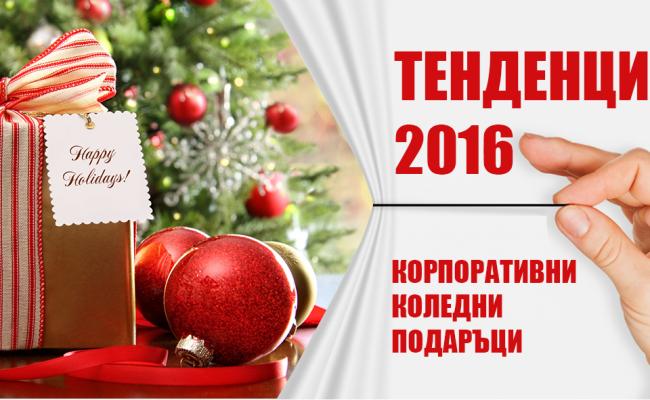 ТЕНДЕНЦИИ ПРИ КОЛЕДНИТЕ РЕКЛАМНИ ПОДАРЪЦИ 2016