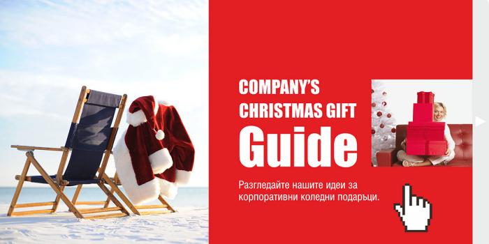 Корпоративни коледни подаръци 2014