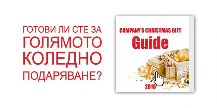 КОЛЕДНИ ФИРМЕНИ ПОДАРЪЦИ 2016