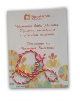 Рекламна мартеница Гривна